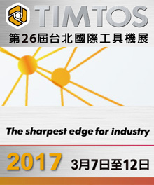 Noveltek will attend 2017 Taipei Int'l Machine Tool Show